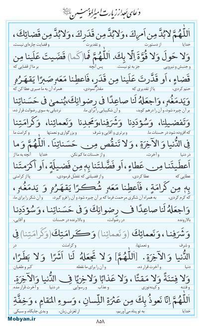 مفاتیح مرکز طبع و نشر قرآن کریم صفحه 858