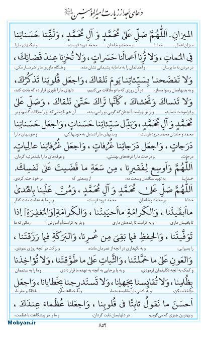 مفاتیح مرکز طبع و نشر قرآن کریم صفحه 859