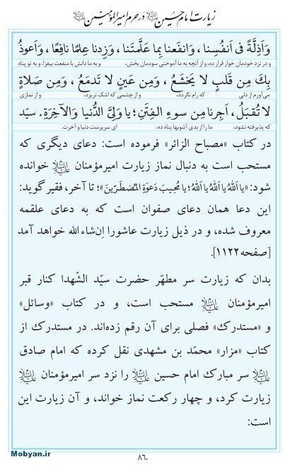 مفاتیح مرکز طبع و نشر قرآن کریم صفحه 860