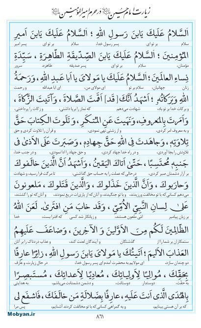 مفاتیح مرکز طبع و نشر قرآن کریم صفحه 861