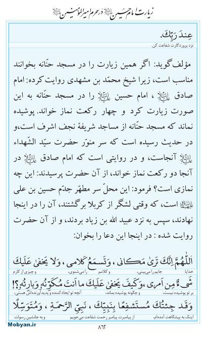 مفاتیح مرکز طبع و نشر قرآن کریم صفحه 862