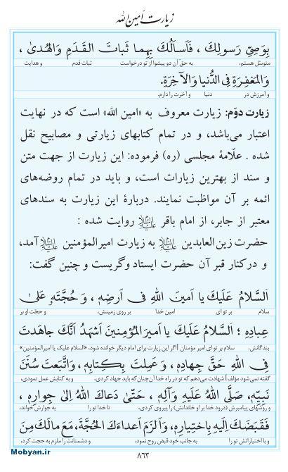 مفاتیح مرکز طبع و نشر قرآن کریم صفحه 863