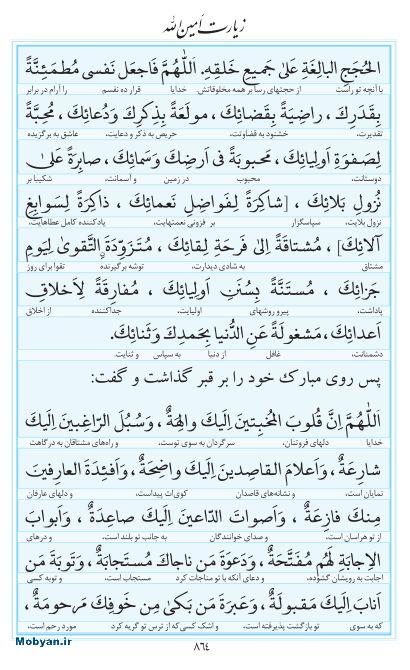 مفاتیح مرکز طبع و نشر قرآن کریم صفحه 864