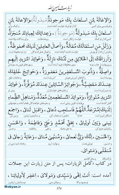 مفاتیح مرکز طبع و نشر قرآن کریم صفحه 865