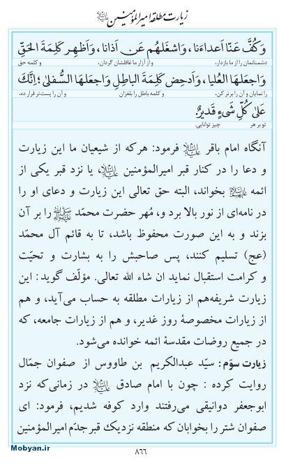 مفاتیح مرکز طبع و نشر قرآن کریم صفحه 866