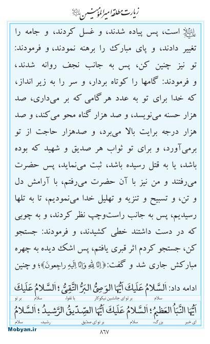 مفاتیح مرکز طبع و نشر قرآن کریم صفحه 867