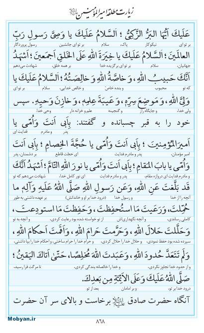 مفاتیح مرکز طبع و نشر قرآن کریم صفحه 868