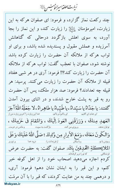 مفاتیح مرکز طبع و نشر قرآن کریم صفحه 869