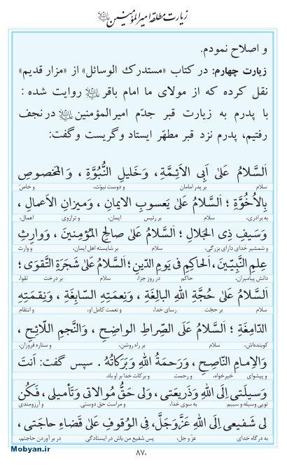مفاتیح مرکز طبع و نشر قرآن کریم صفحه 870