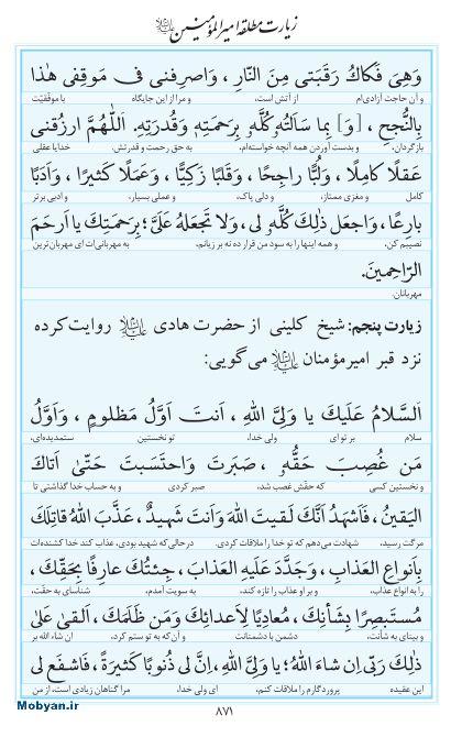 مفاتیح مرکز طبع و نشر قرآن کریم صفحه 871