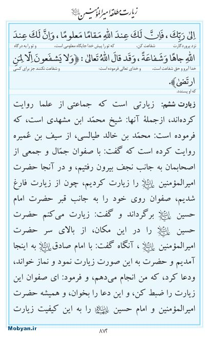 مفاتیح مرکز طبع و نشر قرآن کریم صفحه 872