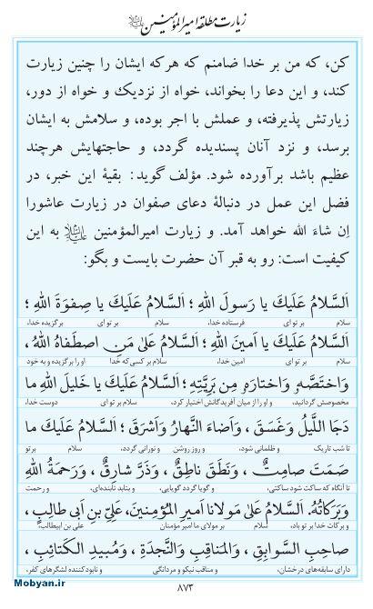 مفاتیح مرکز طبع و نشر قرآن کریم صفحه 873