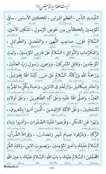 مفاتیح مرکز طبع و نشر قرآن کریم صفحه 874