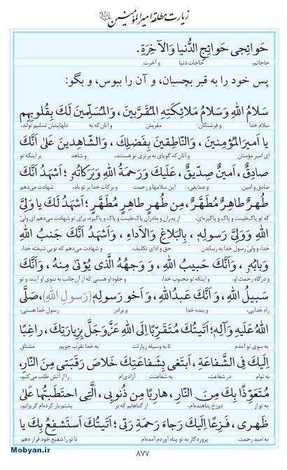 مفاتیح مرکز طبع و نشر قرآن کریم صفحه 877