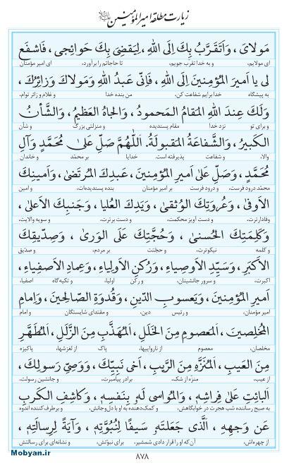 مفاتیح مرکز طبع و نشر قرآن کریم صفحه 878