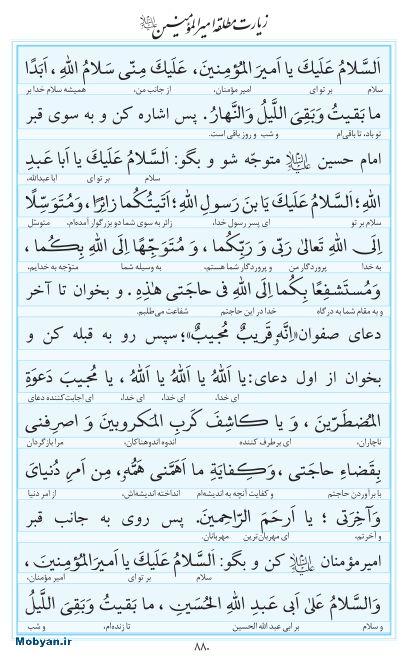 مفاتیح مرکز طبع و نشر قرآن کریم صفحه 880