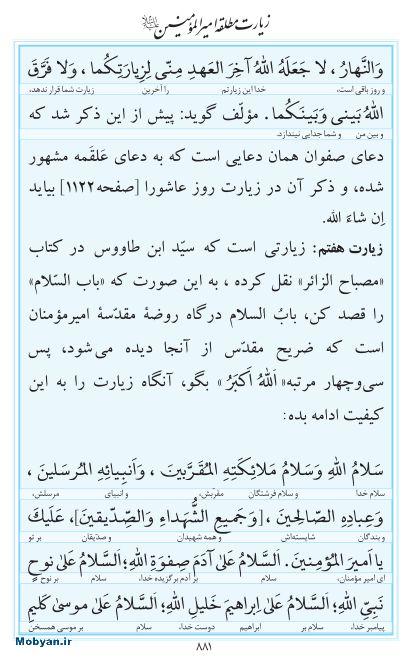 مفاتیح مرکز طبع و نشر قرآن کریم صفحه 881
