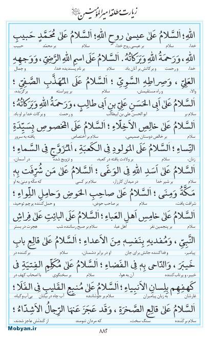 مفاتیح مرکز طبع و نشر قرآن کریم صفحه 882