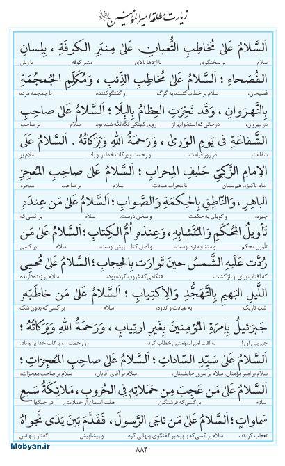 مفاتیح مرکز طبع و نشر قرآن کریم صفحه 883