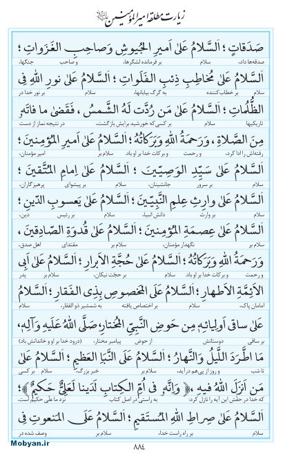 مفاتیح مرکز طبع و نشر قرآن کریم صفحه 884
