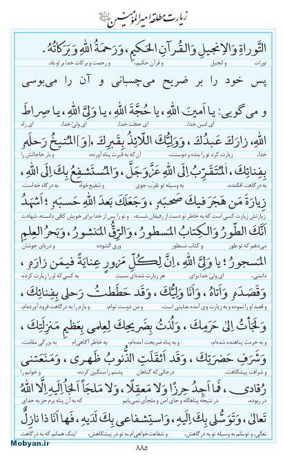 مفاتیح مرکز طبع و نشر قرآن کریم صفحه 885