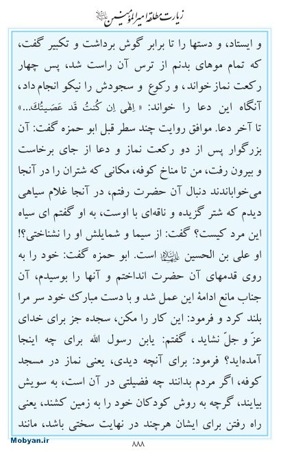 مفاتیح مرکز طبع و نشر قرآن کریم صفحه 888