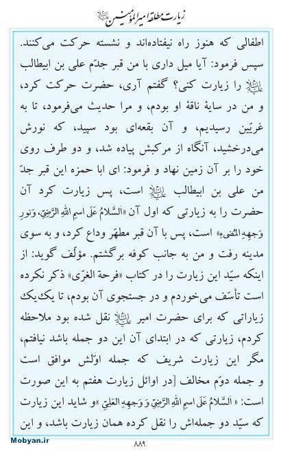 مفاتیح مرکز طبع و نشر قرآن کریم صفحه 889
