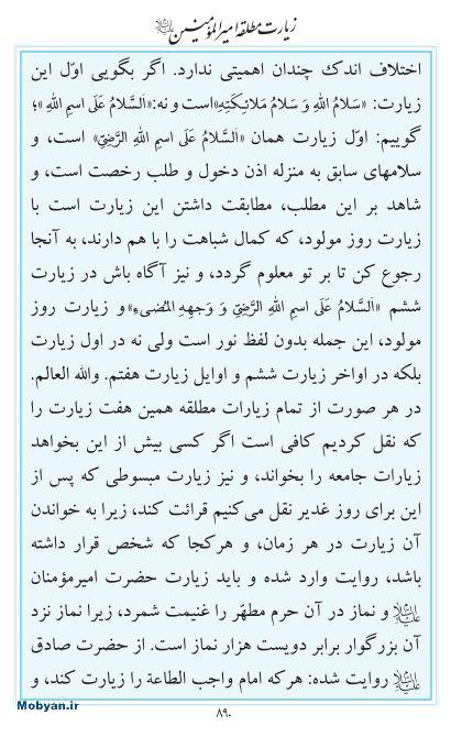 مفاتیح مرکز طبع و نشر قرآن کریم صفحه 890