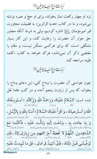 مفاتیح مرکز طبع و نشر قرآن کریم صفحه 891