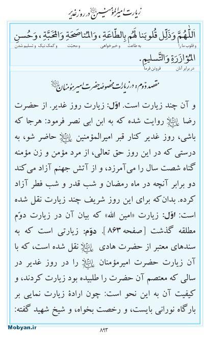 مفاتیح مرکز طبع و نشر قرآن کریم صفحه 893