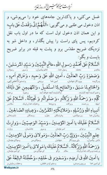 مفاتیح مرکز طبع و نشر قرآن کریم صفحه 894