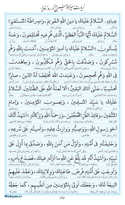 مفاتیح مرکز طبع و نشر قرآن کریم صفحه 895