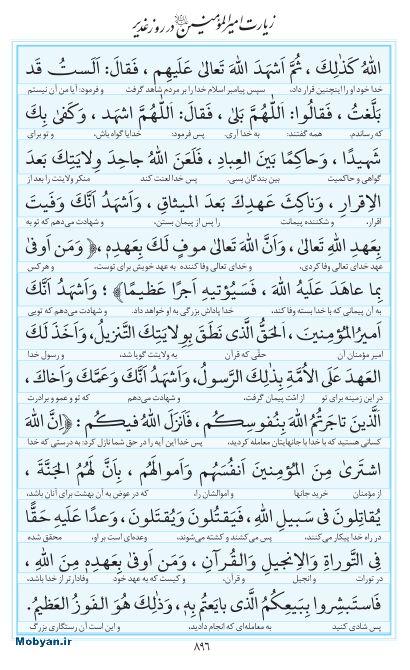 مفاتیح مرکز طبع و نشر قرآن کریم صفحه 896