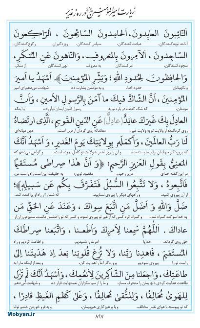 مفاتیح مرکز طبع و نشر قرآن کریم صفحه 897