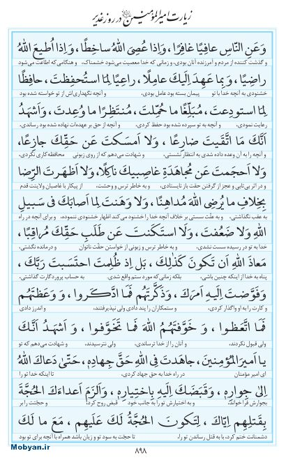 مفاتیح مرکز طبع و نشر قرآن کریم صفحه 898