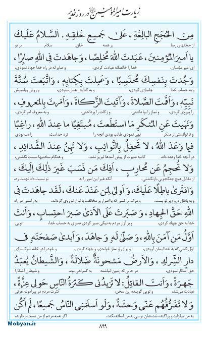 مفاتیح مرکز طبع و نشر قرآن کریم صفحه 899