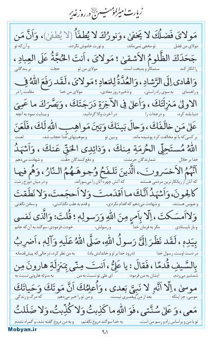 مفاتیح مرکز طبع و نشر قرآن کریم صفحه 901