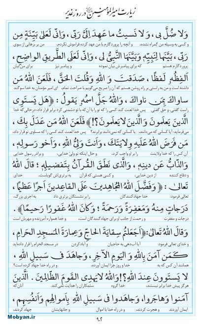 مفاتیح مرکز طبع و نشر قرآن کریم صفحه 902