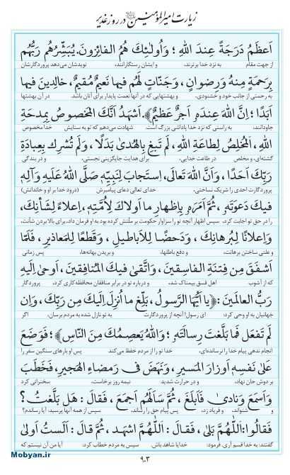 مفاتیح مرکز طبع و نشر قرآن کریم صفحه 903