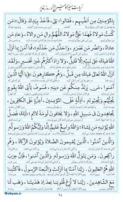 مفاتیح مرکز طبع و نشر قرآن کریم صفحه 904