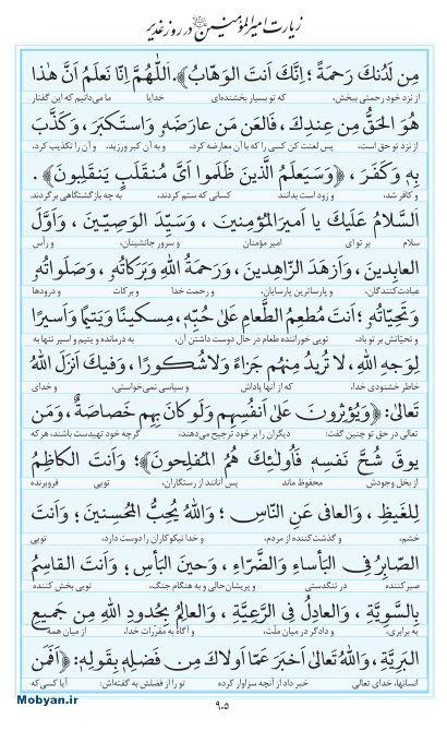 مفاتیح مرکز طبع و نشر قرآن کریم صفحه 905