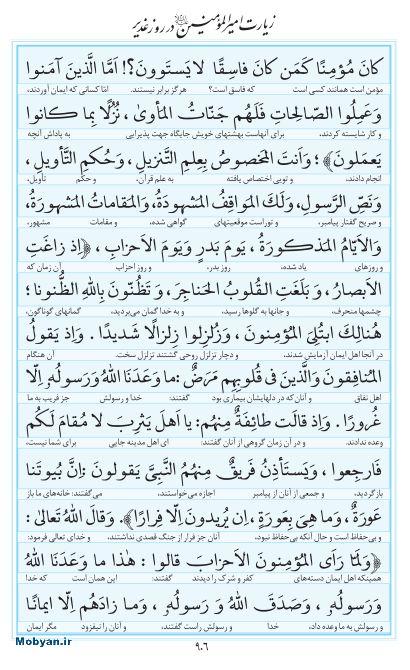 مفاتیح مرکز طبع و نشر قرآن کریم صفحه 906