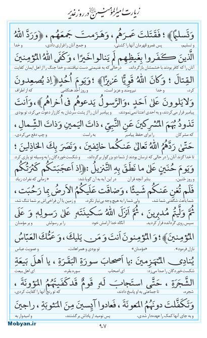 مفاتیح مرکز طبع و نشر قرآن کریم صفحه 907