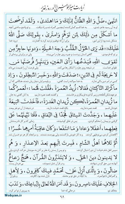 مفاتیح مرکز طبع و نشر قرآن کریم صفحه 909