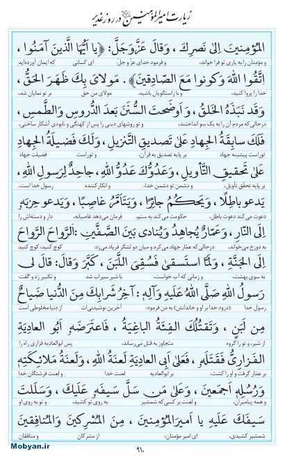 مفاتیح مرکز طبع و نشر قرآن کریم صفحه 910