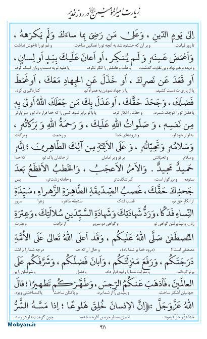مفاتیح مرکز طبع و نشر قرآن کریم صفحه 911