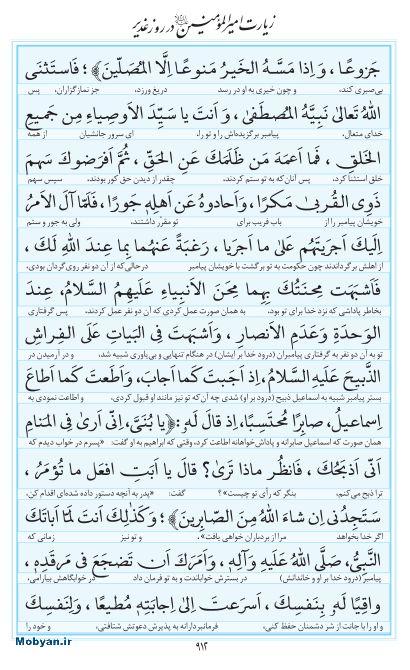 مفاتیح مرکز طبع و نشر قرآن کریم صفحه 912