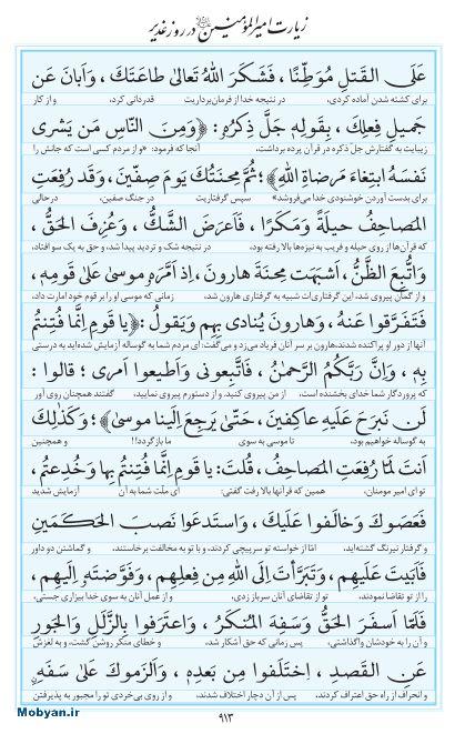 مفاتیح مرکز طبع و نشر قرآن کریم صفحه 913