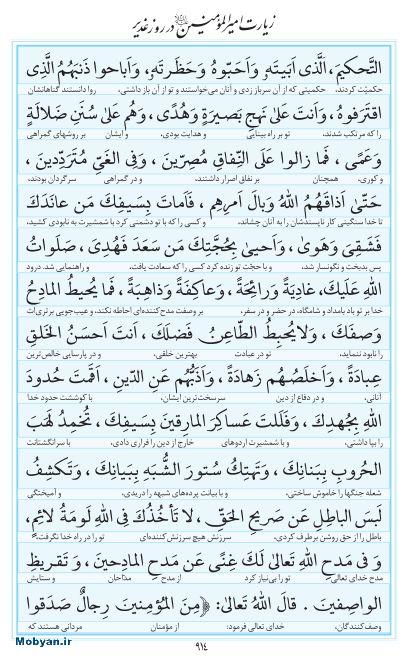 مفاتیح مرکز طبع و نشر قرآن کریم صفحه 914