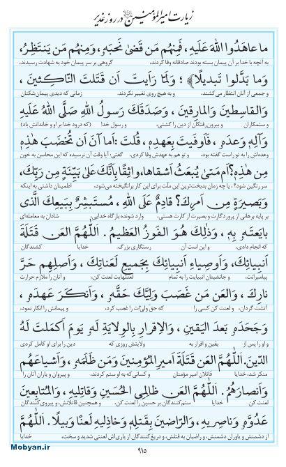 مفاتیح مرکز طبع و نشر قرآن کریم صفحه 915